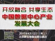 2017中国数据中心产业发展大会
