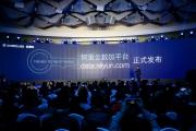 """阿里云发布全球首个一站式大数据平台""""数加"""""""