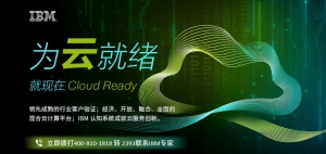 IBM:为云就绪 就现在Cloud Ready