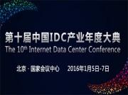 第十届中国IDC产业年度大典(IDCC2015)