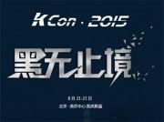 KCon 黑客大会 2015