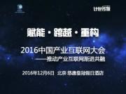 2016中国产业互联网大会