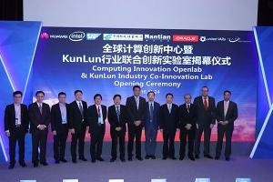 """华为宣布成立""""全球计算创新中心""""  打造KunLun关键业务产业链生态平台"""