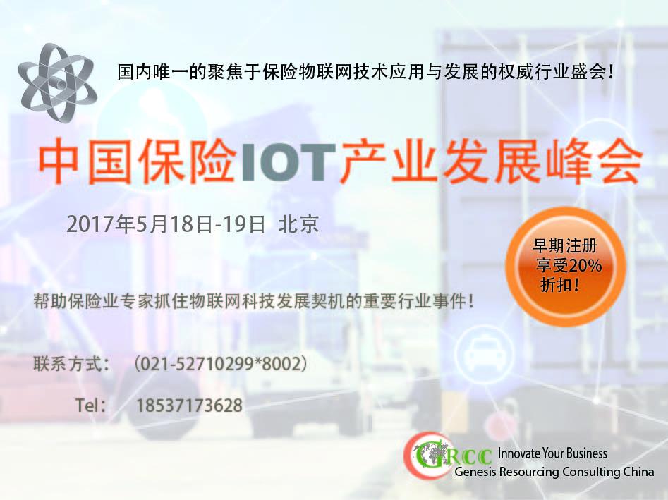 2017 中国保险IOT产业发展峰会