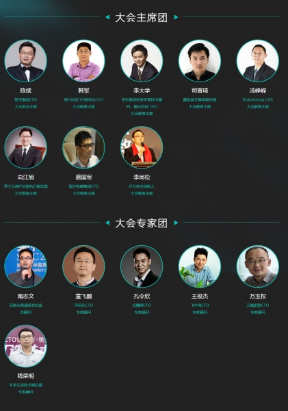 CTDC 2017 首席技术官领袖峰会 | 技术、探索、创新