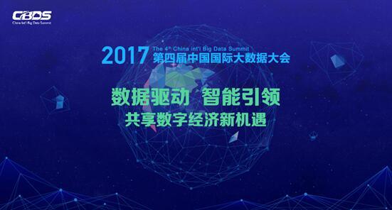 2017第四届中国国际大数据大会9月在京召开