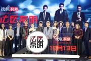 """为了拍好首部法医行业剧,张朝阳说搜狐视频做了""""革新"""""""