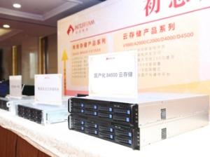 构建安全数据环境,初志科技发布云平台产品