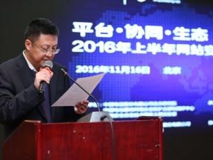 """中国电信北京研究院发布""""2016年上半年网站安全报告"""""""