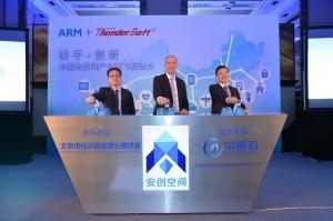 ARM联合中科创达成立安创空间加速器