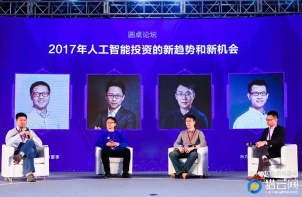 2017人工智能产业创业创新峰会:当今AI发展的创新、变革与投资新风向