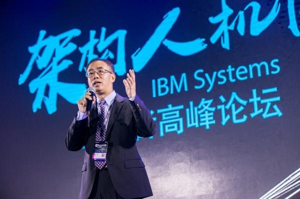 """从""""硬件产品""""到""""架构方案"""" IBM基础架构助力企业智胜认知时代""""架构之役"""""""