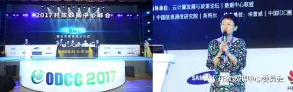 ODCC 2017开放数据中心峰会盛大召开 —— 二十项成果集体亮相、 ODCC联合实验室正式成立