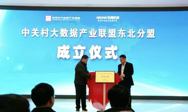 中关村大数据产业联盟东北分盟在东网科技成立