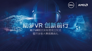 助梦VR  创新前行 直击戴尔VR联合实验室成立仪式暨开发者大赛揭幕典礼