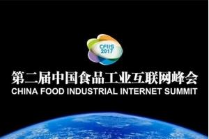 CFIIS2017第二届中国食品工业互联网峰会将于9月在长沙开幕