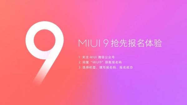 首批适配小米6和红米Note4X,MIUI9内测招募正式开启