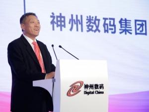 神州数码集团成功登陆A股 宣布打造中国IT新生态