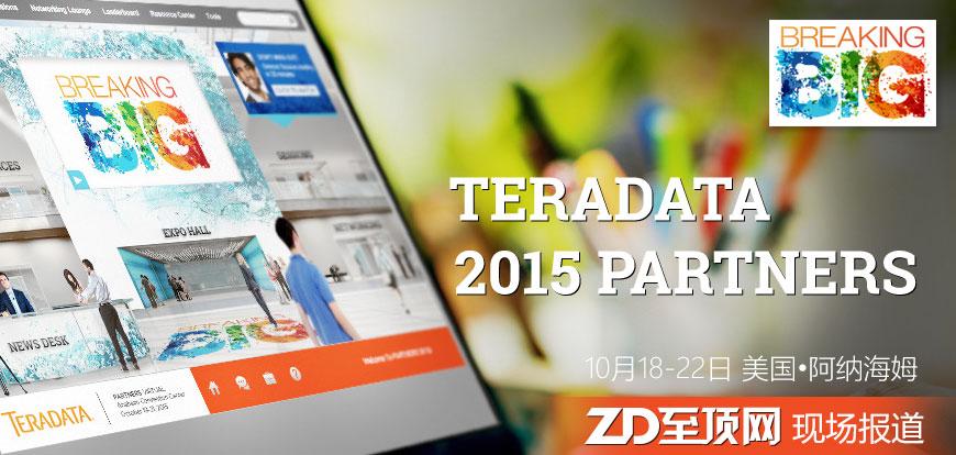 Teradata 2015 Partners――ZD至顶网现场直击
