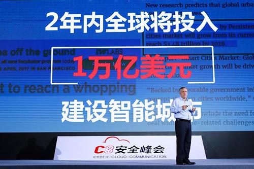 """""""智进·御远"""" 2017年C3安全峰会在成都召开"""