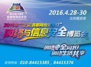 """2016年""""4.29首都网络安全日""""网络与信息安全博览会"""