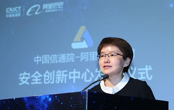 聚焦信息通信安全 中国信通院-阿里巴巴集团携手成立安全创新中心