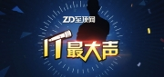【IT最大声0520】WannaCry持续蔓延 行动起来!
