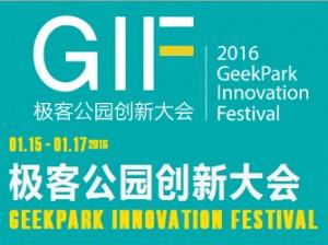GIF极客公园创新大会