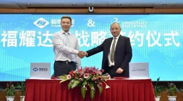 达索系统与福耀集团签署战略合作备忘录