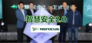 因云而动――绿盟科技 智慧安全2.0战略发布