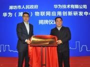 潍坊市政府与华为展开战略合作 携手共建物联网应用及产业基地