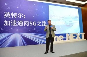 引领变革 英特尔加速通向5G之路