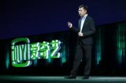 爱奇艺宣布完成15.3亿美元可转债认购