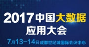 2017中国大数据应用大会将于7月在成都举办