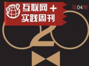 互联网+实践周刊【第05期】互联网+零售,一切围绕O2O