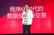 360刘鹏:程序化时代的数据价值与交易