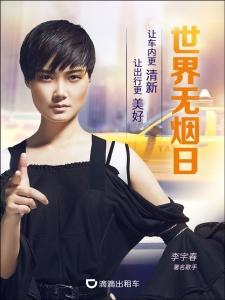 滴滴出租车携手李宇春发起倡议 呼吁无烟健康出行