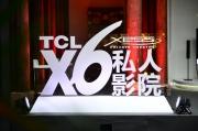 """匹敌""""私人影院""""?TCL终于将那台""""85寸武装押运、保单100万""""的电视搬到中国"""