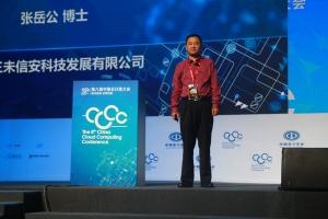 三未信安创始人张岳公:政务云中的加密服务探索