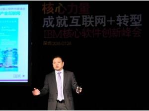 携手IBM,以核心力量征战互联网+时代