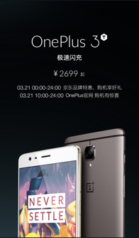 一加手机联手京东推品牌日活动 128GB限量开售