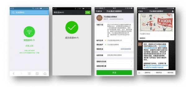 """南昌万达城营销密码:锐捷""""五星级""""Wi-Fi 让每位宾客都是VIP"""
