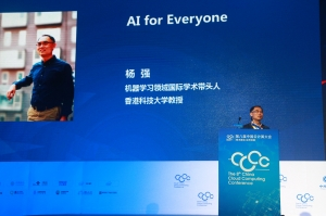 香港科技大学教授杨强:云计算、大数据能让每个人都享受到AI红利