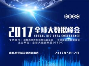 第二届全球大数据峰会