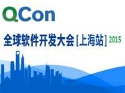 QCon北京2015全球软件开发大会