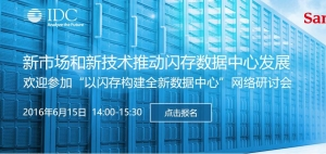 """以""""闪存构建全新数据中心""""网络研讨会"""