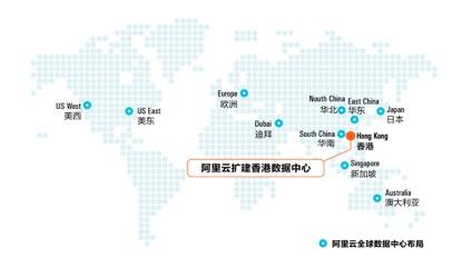 海外业务规模增速超300% 阿里云扩建香港数据中心
