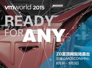 ZD至顶网现场直击 为您开启VMworld 2015之旅