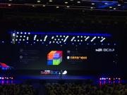 IDIC在京举办 中科曙光启动E级超算项目