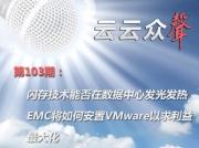 《云云众声》第103期:闪存技术能否在数据中心发光发热 EMC将如何安置VMware以求利益最大化
